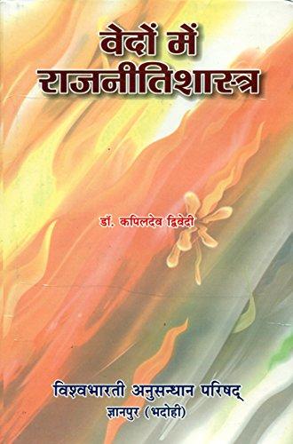 9788185246383: : Vedic Polity