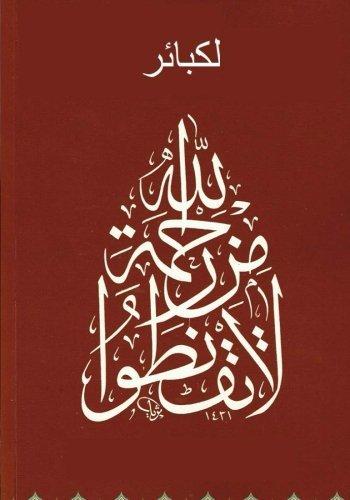 9788185265902: Major Sins in Islam