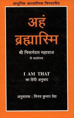 Aham Brahmasmi: Sri Nisargadatta Maharaj Se Vaartalaap (I Am That in Hindi)