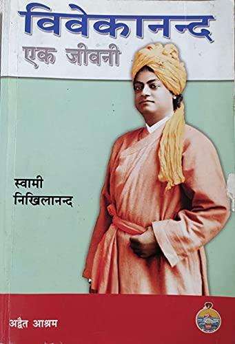 Vivekananda Ek Jivani: Swami Nikhilananda