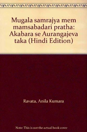 9788185475004: Mugala samrajya mem mamsabadari pratha: Akabara se Aurangajeva taka (Hindi Edition)