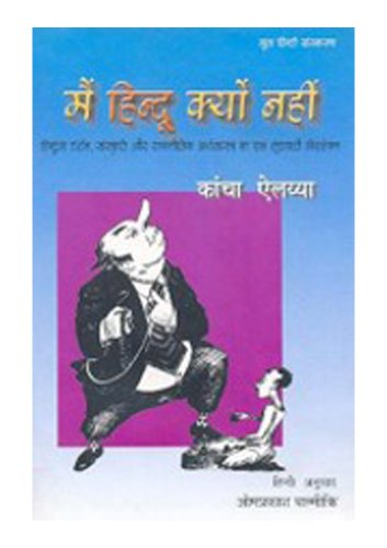 Main Hindu Kyon Nahin: Kancha Ilaiah