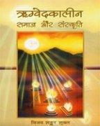 Rigvedakaleen Samaj Aur Sanskriti: Vijay Shankar Sukla