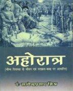 9788185616926: Ahoratra (Bhishma Pitamah Ke Jivan Avem Prakaram Katha Par Adharit) (Hindi Edition)