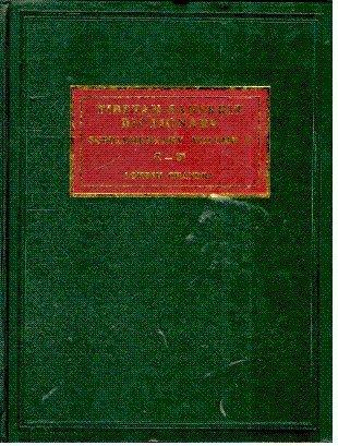 9788185689951: Tibetan-Sanskrit Dictionary; Vol. 7