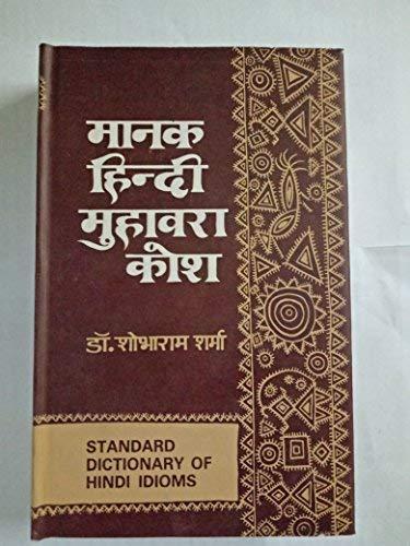 MANAK HINDI MUHAVARA KOSH ( 2 VOL.: SHOBHARAM SHARMA