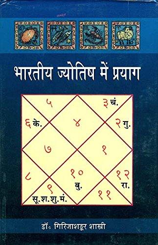 9788185765259: : Prayag in Indian Astrology