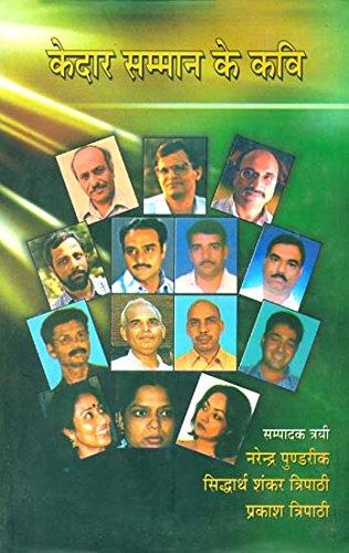 9788185765495: : Award Winning Hindi Poems