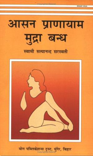 asana pranayama mudra bandha in hindi pdf download