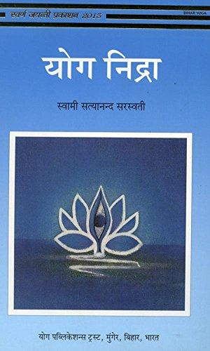 Yoga Nidra (in Hindi): Swami Satyananda Saraswati