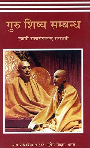 Guru Shishya Sambandh (Hindi): Swami Satysangananda Saraswati