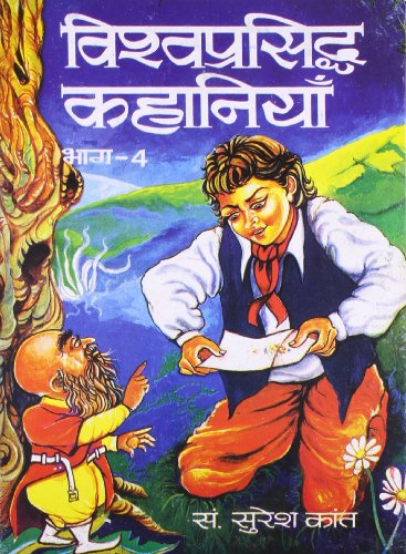 9788185826394: विश्व प्रसिद्ध कहानियाँ भाग -४ Vishwa Prasiddh Kahaniyan Iv