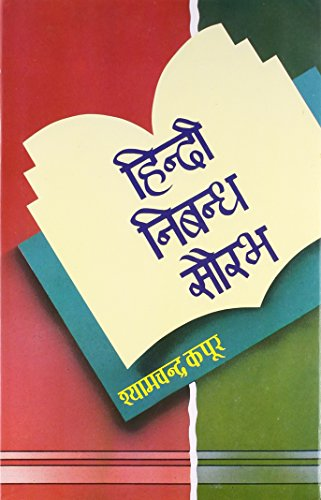 HINDI NIBANDH SAURABH(Hindi): SHYAM CHANDRA KAPOOR