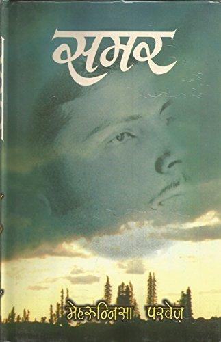 Samara (Hindi Edition): Mehrunnisa Parvez