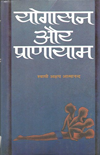 9788185827629: YOGASAN AUR PRANAYAM (Hindi Edition)