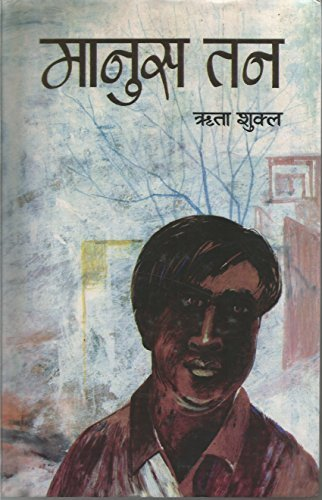 MANUS TAN (Hindi Edition): RITA SHUKLA