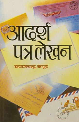9788185828206: Adarsha Patra Lekhan (Hindi Edition)