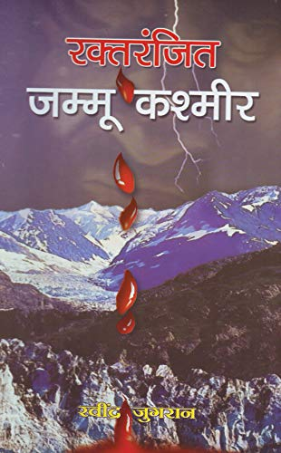 Raktaranjit Jammu Kashmir: Ravindra Jugran