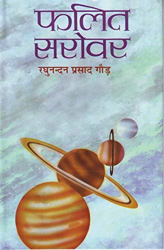 9788185830742: Phalit Sarovar (Hindi Edition)