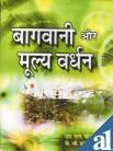 Bagwani aur Mulya Vardhan: Chaudhari, M L