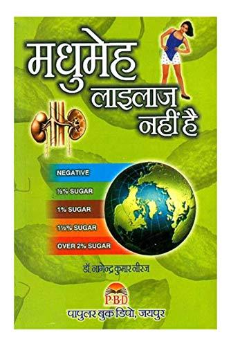 Madhumeha lailaja nahim hai: Karana, lakshana, nidana,: Niraja, Nagendra Kumara