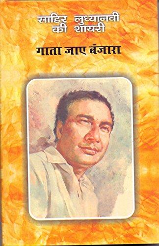 9788186264256: English-Punjabi Dictionary (Punjabi Edition)