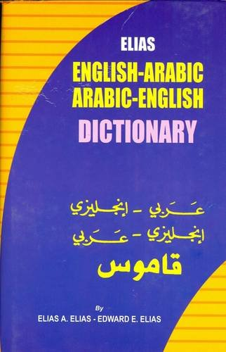9788186264966: English-Arabic and Arabic-English Dictionary: In Script