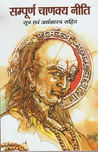 Vivekananda the Warrior Saint: Rahbar Hansraj Mathur