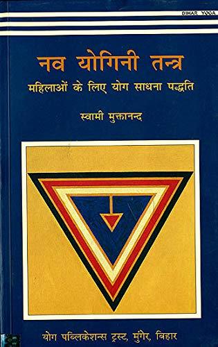 Nawa Yogini Tantra: Mahilao Ke Liye Yog: Swami Muktanand