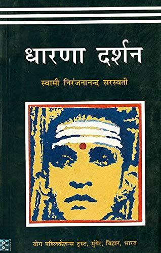 Dharana Darshan (in Hindi): Swami Niranjanananda Saraswati