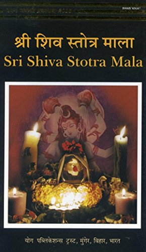 Sri Shiva Stotra Mala: Including a Simple Guide for the Performance of Rudrabhisheka: Swami ...