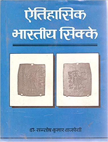 9788186339527: Aitihāsika Bhāratīya sikke (Hindi Edition)