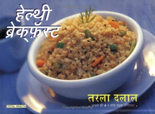 9788186469941: Healthy Breakfast (Hindi Edition)