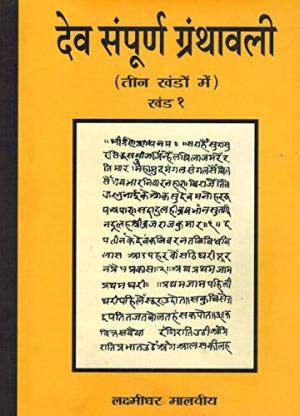 Shripati Mishra Granthavali(in Hindi), with Introd. by: Lakshmidhar Malaviya (Ed.)