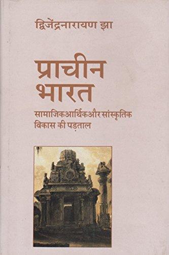 Prachin Bharat: D N Jha