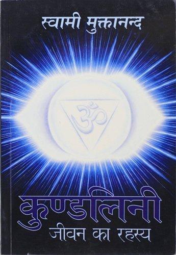 9788186693025: Kundalini: The Secret of Life