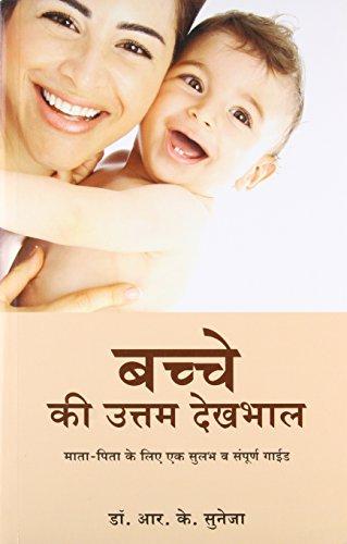 9788186775110: (BACCHE KI UTTAM DEHKBHAL) (Hindi Edition)