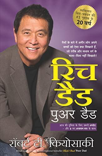 9788186775219: (RICH DAD POOR DAD) (Hindi Edition)