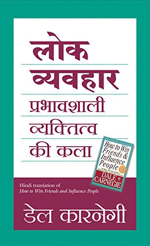 9788186775424: (LOKVYAVAHAR) (Hindi Edition)
