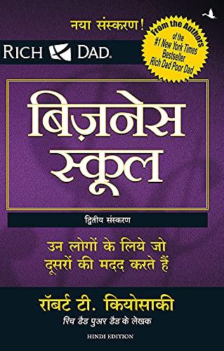9788186775820: (BUSINESS SCHOOL) (Hindi Edition)