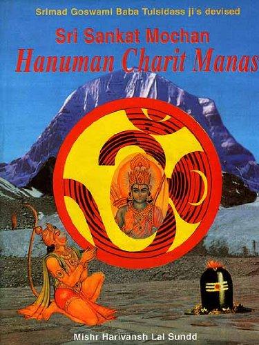 9788186880319: Sri Sankat Mochan Hanuman Charit Manas