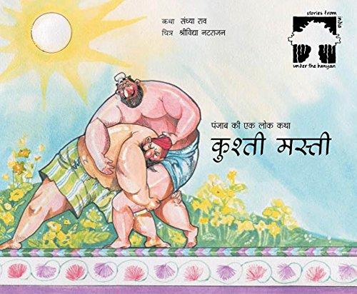 Kushti Masti (wrestling Mania in Hindi): A Folk Tale from Punjab: Sandhya Rao