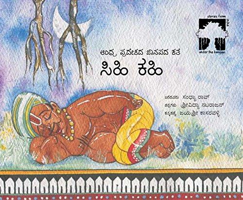 Sihi Kahi (Sweet and Salty in Kannada): Sandhya Rao