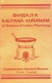 Bhaisajya Kalpana Vijnanam: Dr K. Rama Chandra Reddy