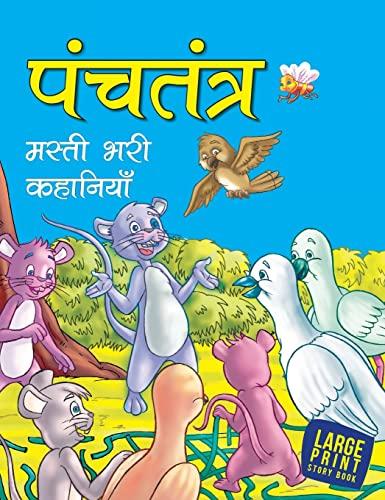 9788187108153: Panchtantra : Masti Bhari Kahaniya(Hindi)