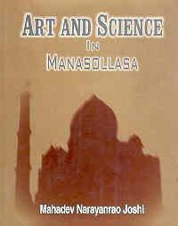 Art and Science in Manasollasa: Mahadev N. Joshi