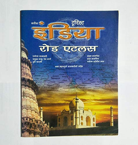 9788187460008: India Road Atlas: India Tourist Map