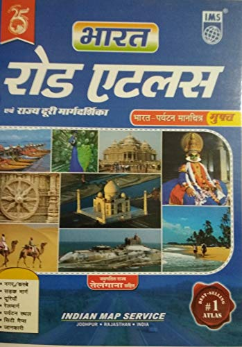 9788187460015: India Road Atlas (H)