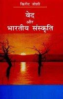 Ved aur Bharatiya Sanskriti: Joshi, Kireet