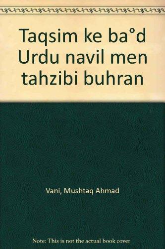 9788187667292: Taqsīm ke baʻd Urdū nāvil men̲ tahzībī buhrān